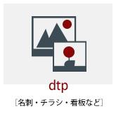DTP制作・名刺・チラシ・看板やショップカード
