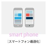 スマートフォン制作・最適化