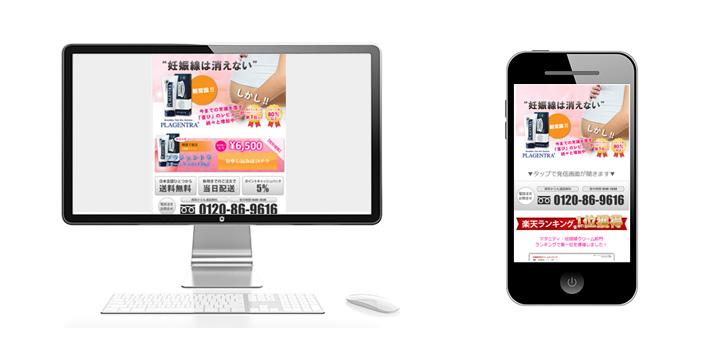 PCサイトとSPサイトの比較2