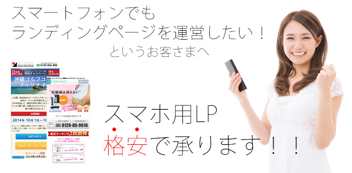 スマートフォンでもランディングページを運営したいというお客さまへす、スマホ用LP格安