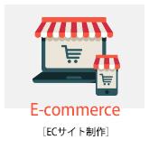 ECサイト(ネットショップ)制作